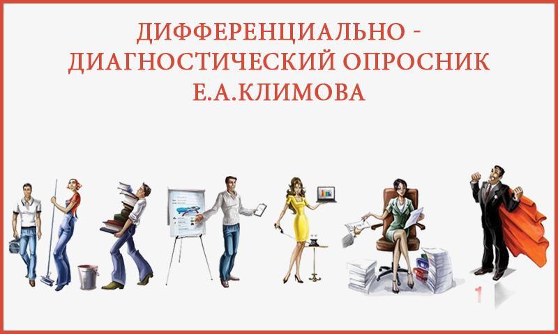 Дифференциально-диагностический опросник (ДДО) Е. А. Климова