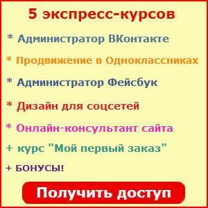 Экспресс-курсы по онлайн-профессиям Натальи Одеговой