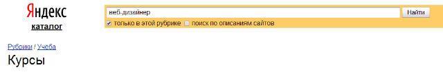 Поиск в Каталоге Яндекса