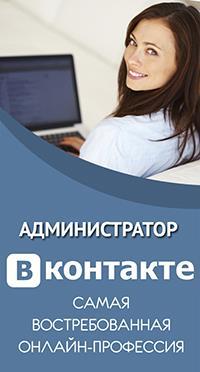 Курс Натальи Одеговой для администратора ВКонтакте