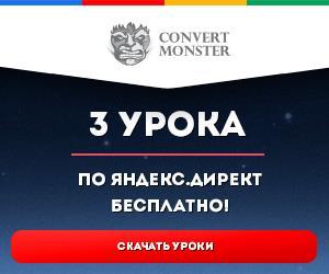 Скачать 3 бесплатных видеоурока по Яндекс.Директ
