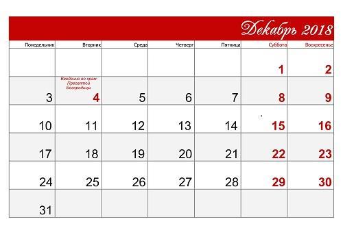 2018 kalendar decabr