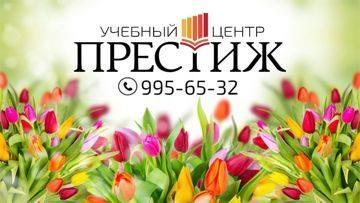 Обучение флористов в школе Престиж СПб
