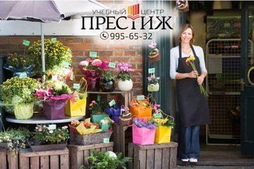Курсы флористов в СПб в школе Престиж