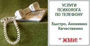 Психолог по телефону в Москве
