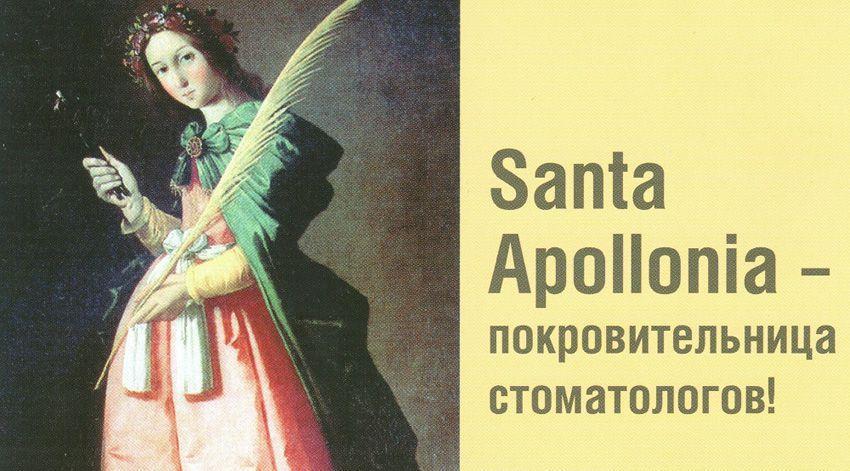 Святая Аполлония - покровительница стоматологов