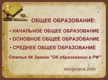 Формы получения образования и формы обучения в РФ регламентируются: