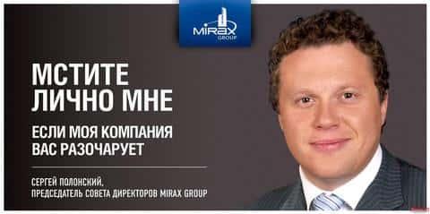 Одной из самых известных афер на девелоперском рынке России стала история Миракса С.Полонского