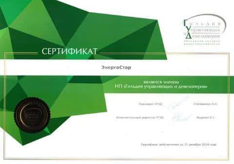Гильдия управляющих и девелоперов России расчитывает получит статус на международном рынке