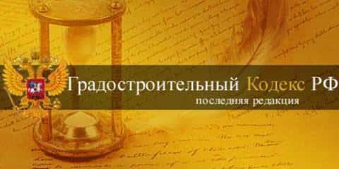 Для регулирования вопросов по застройке, существует Градостроительный Кодекс России