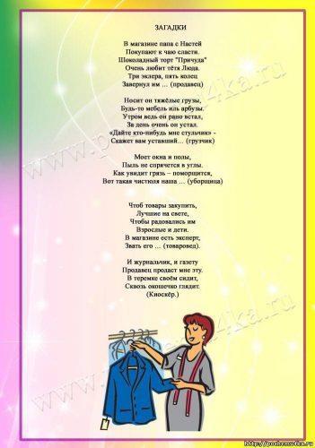 стихи про продавца
