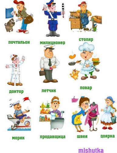 профессии картинки для детей