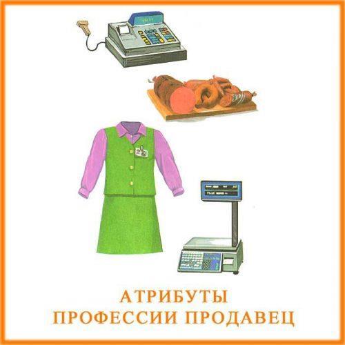 Картинки профессия продавец1