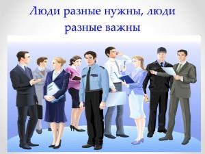 профессии разные нужны
