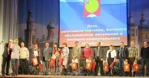 День работников торговли в России традиции