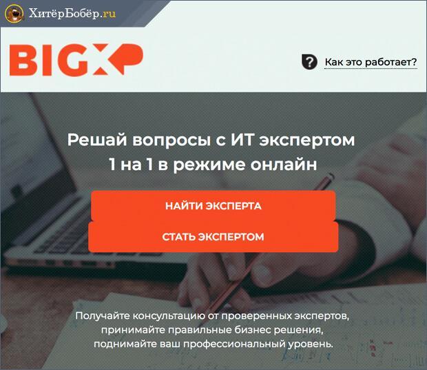 Сервис BIGXP