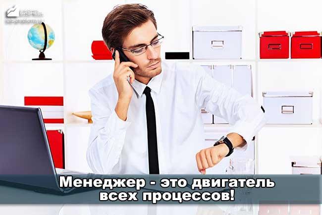 menedzhment-kem-rabotat-11