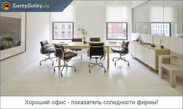 Хороший офис оценщика для обслуживания клиентов