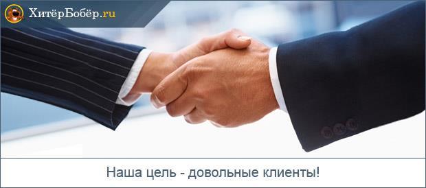 Довольные клиенты - рукопожатие