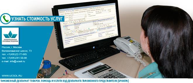 таможенный декларант, услуги таможенного декларанта, декларирование, декларирование товаров, стоимость декларирования