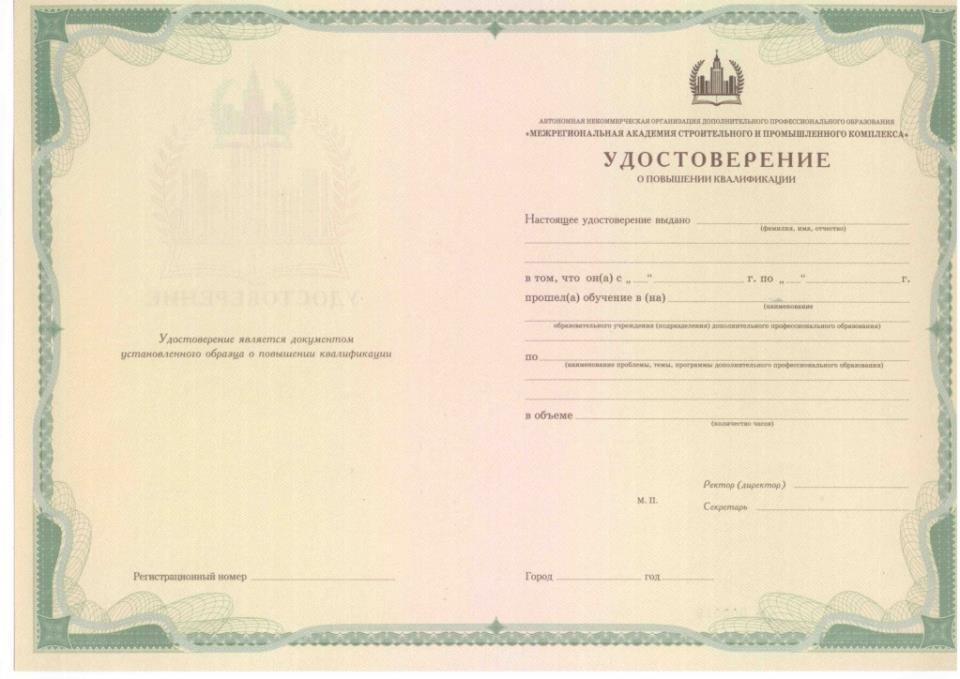 Удостоверение о повышении квалификации облицовщика, плиточника