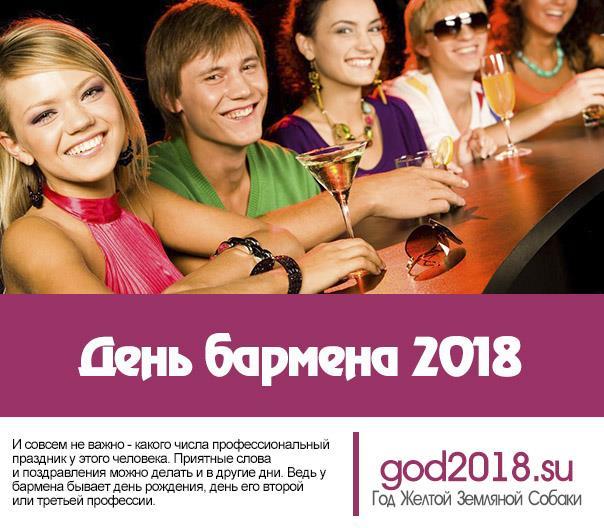 День бармена 2018