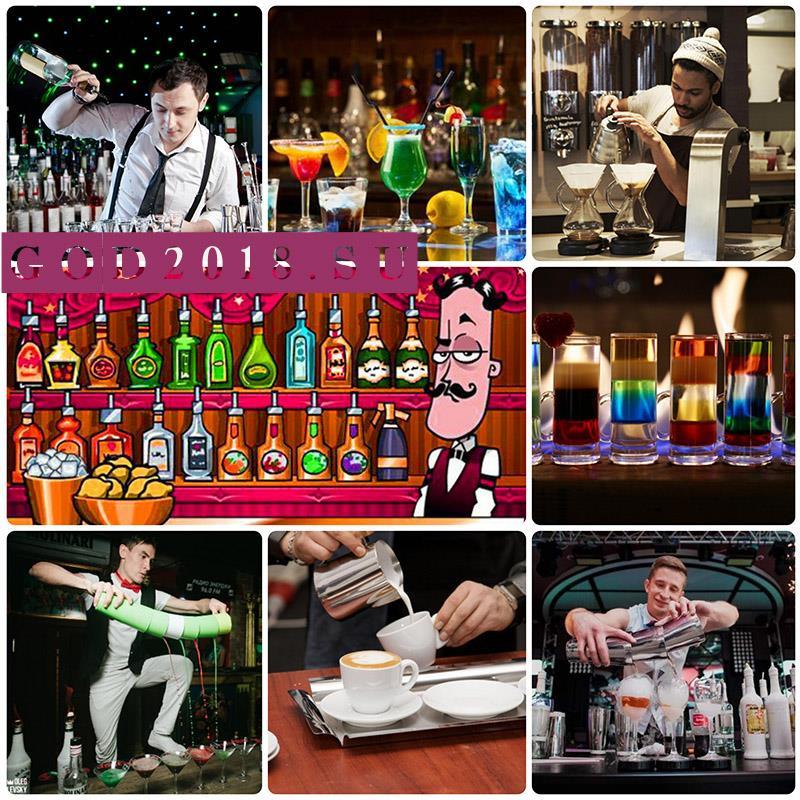 День бармена в 2018 году. Какого числа