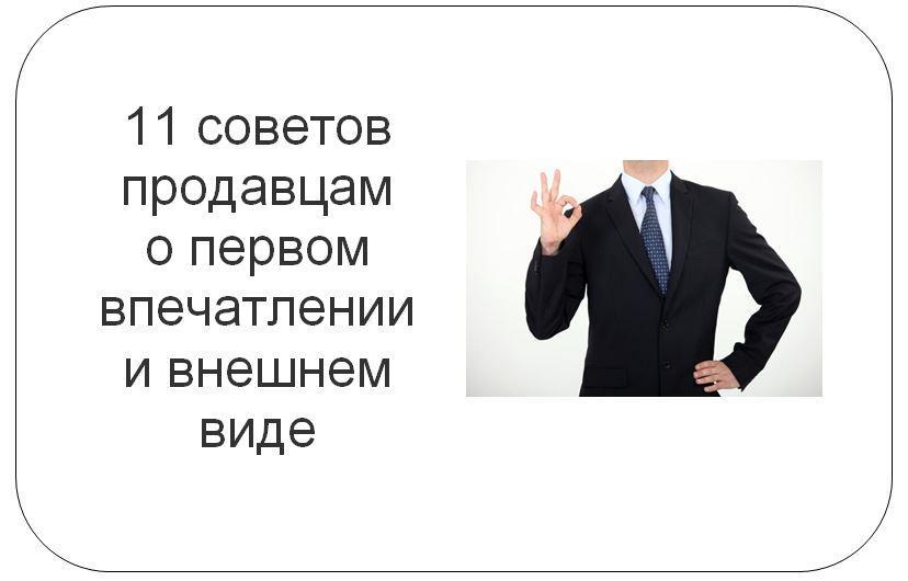 11 советов продавцам о первом впечатлении и внешнем виде