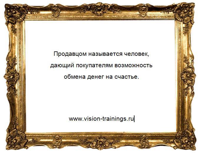 Продавцом называется человек, дающий покупателям возможность обмена денег на счастье.