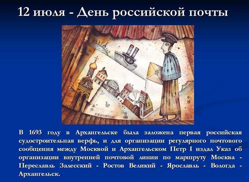день почты в России