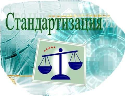 Процедура андеррайтинга вносит во многие экономические процессы стандартизацию и шаблоны