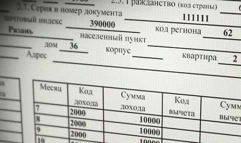 2НДФЛ представляет собой отчет об официальной заработной плате заемщика за период времени