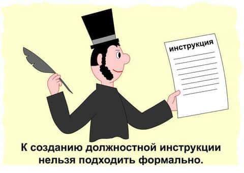 Первым разделом должностной инструкции будет раздел с общими понятиями и терминами
