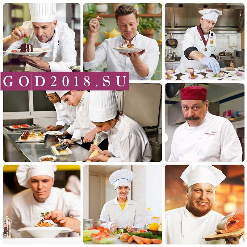 День повара в 2018 году в России. Какого числа, поздравления