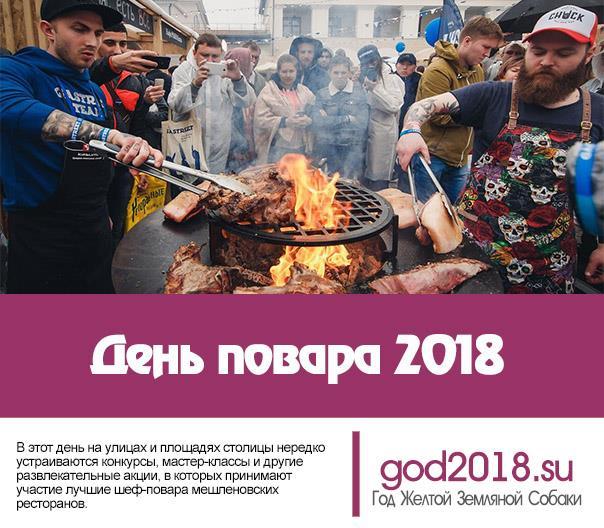 День повара 2018