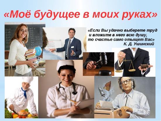 Выбор профессии – выбор в пользу будущего: специалисты Рузаевского Центра занятости населения помогают старшеклассникам определиться с профессией
