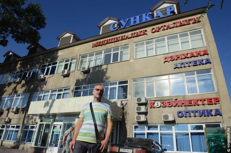 Медицинский центр «Сункар», Алматы