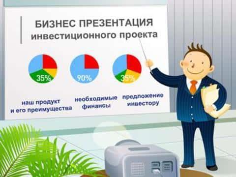 Проведение презентации поможет привлечь покупателей или арендаторов на объект девелопмента