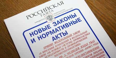 Отношения на рынке девелопмента по российскому законодательству регулируют нормативно-правовые акты