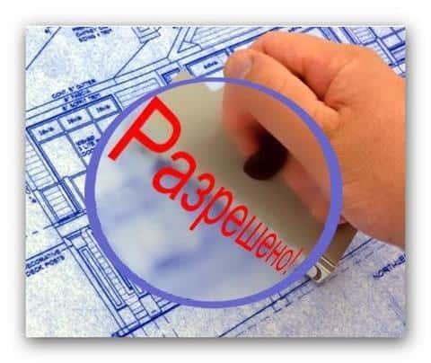 Для начала строительства необходимо получить разрешения от государственных органов