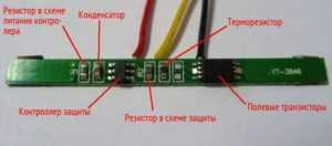 Контроллер зарядки Li─Ion аккумулятора