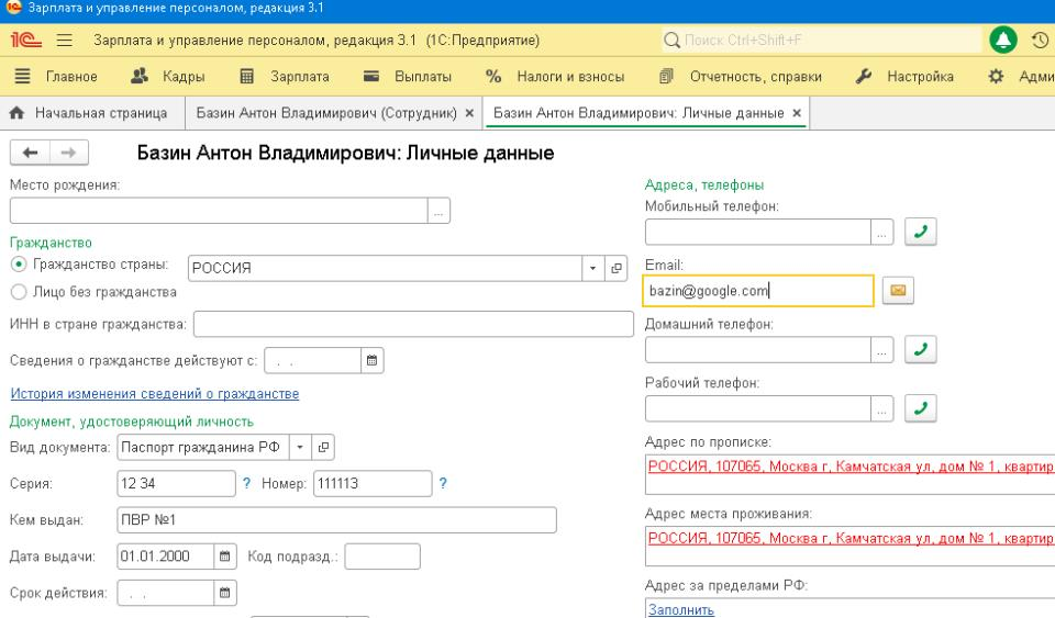 4 Как оформить перевод сотрудников на дистанционную (удаленную) работу в 1С ЗУП.png