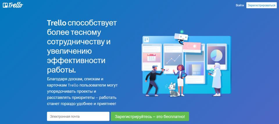 Сайт Онлайн-Доски для Управления Проектами Trello