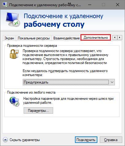 проверка подлинности сервера
