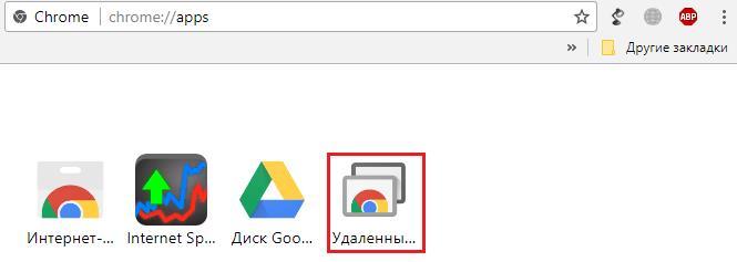 иконка Chrome Remote Desktop
