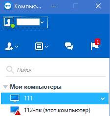 список мои компьютеры