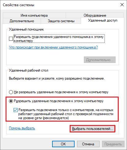 разрешение удаленного подключения к компьютеру