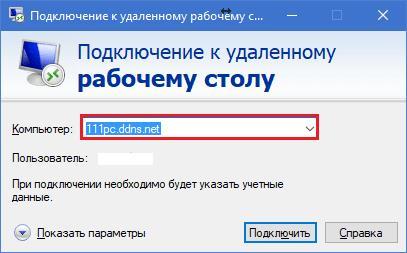 ввод доменного имени компьютера