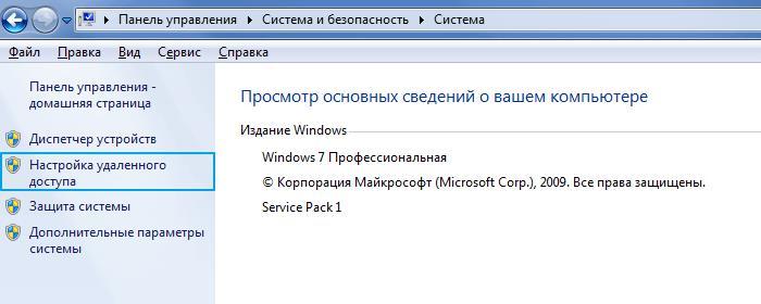 nastrojka-udalennogo-dostupa-windows