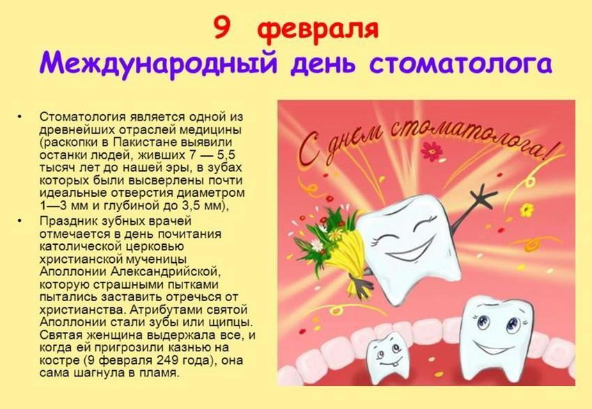 9 февраля - день стоматолога